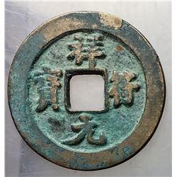 998-1022 Northern Song Xiangfu Yuanbao H 16.52