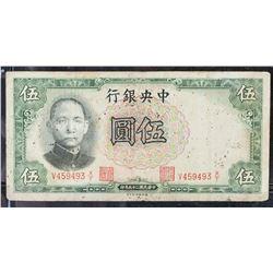 1936 China Republic 5 Yuan Banknote