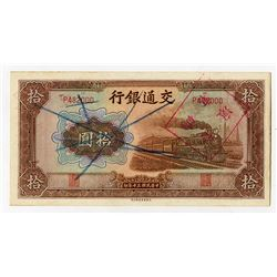 Bank of Communications. 1941. Issued Error Banknote - mismatched serial numbers.