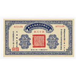 Ministry of Communications - Peking-Hankow Railway. 1922. Issued Banknote.