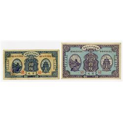 Market Stabilization Currency Bureau. 1923. Pair of Issued Notes.