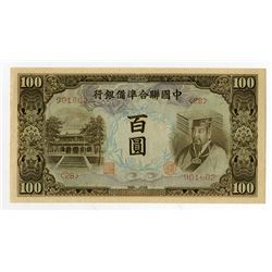 Federal Reserve Bank of China. 1938. Issued Banknote.