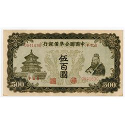 Federal Reserve Bank of China. 1944. Issued Banknote.