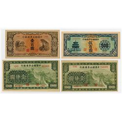 Federal Reserve Bank of China. 1945. Quartet of Issued Banknotes.