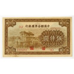 Federal Reserve Bank of China, ND (1945) Issue.