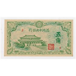 Central Bank of Manchukuo. 1944. Issued Banknote.