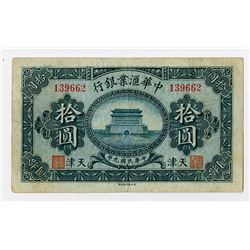 Exchange Bank of China. 1920. Issued Banknote.