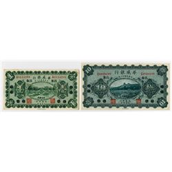 Sino-Scandinavian Bank. 1922 (1925). Pair of Unlisted Issued Banknotes.