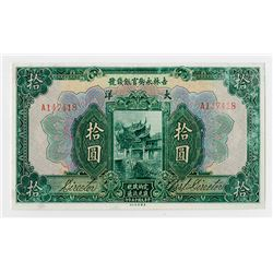 Kirin Yung Heng Provincial Bank. 1926. Issued Banknote.