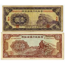 Bank of Local Railway of Shansi & Suiyuan 1934 & 1936 Banknote Pair.
