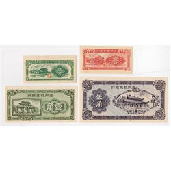 Amoy Industrial Bank, ca.1940s Issue Quartet.