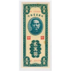 Sinkiang Commercial and Industrial Bank. 1947. Issued Banknote.