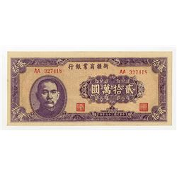 Sinkiang Commercial and Industrial Bank. 1948. Issued Banknote.
