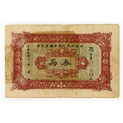 Sinkiang Sub-Prefecture Administration Finance Department Treasury. 1932. Official Note.