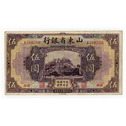 Provincial Bank of Shantung. 1925. Issued Banknote.