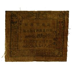 Tihua Official Currency Bureau, 1930 Cloth Issue.