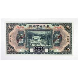 China. Provincial Bank of Three East Prov, Specimen 1929, 10 Yuan, P-S2964s1 Gem