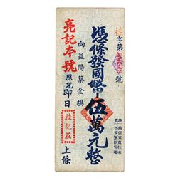 Gui Ji Private Bank 50000 Yuan banknote ND (ca.1930-40