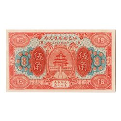 Heng Cheng Exchange Co. Five Jiao 1926 Private Scrip Note.