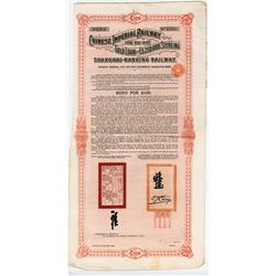 Chinese Imperial Railway 5% Gold Loan, Shanghai-Nanking Railway, 1904 I/U Bond.