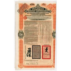 Imperial Chinese Government 5% Tientsin-Pukow Railway Loan, 1908, 100 Pounds I/U Bond.