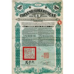 Chinese Government 5% Gold Loan of 1912 I/U £100 Bond.