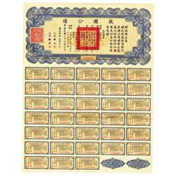 China, 1937 $10 Liberty Loan Bond w/ Coupons.