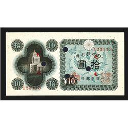 Bank of Japan, ND (1946-51) Specimen Note.
