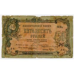 Piatigorsk Treasury. 1918. Issued Banknote.