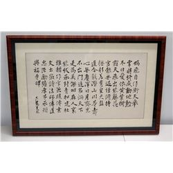 """Framed Art: Asian Characters 35"""" x 24"""""""