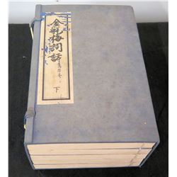 Vintage Hard Cover 5 Section Oriental Book Bound with Ribbon & Hook Closure