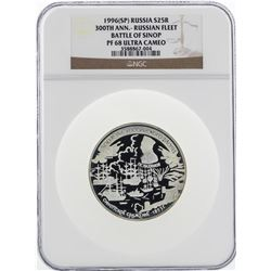 1996(SP) Russia 25 Roubles 300th Anniversary Silver Proof Coin NGC PF68 Ultra Ca