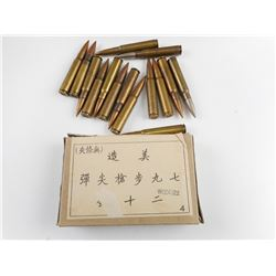 WWII 7.92MM ASSORTED AMMO