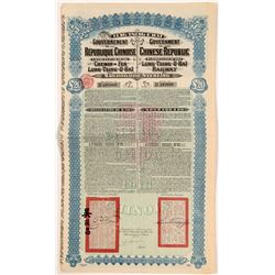 Lung-Tsing-U-Hai Railway Bond from the Republic of China  #106528