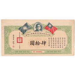 Republic of China Bond  #108049