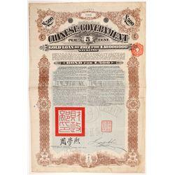 Republic of China Bond  #108050