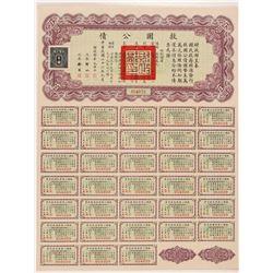 Republic of China Liberty Bond  #108045