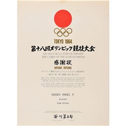 Tokyo 1964 Summer Olympics Participation Diploma