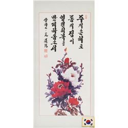 Korean Print Flowers and Calligraphy