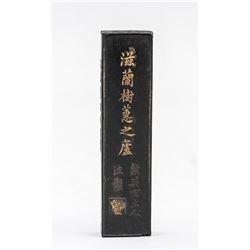 Chinese Ink Stick Wang Jinsheng & Shao Zhiyan MK