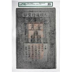 Famous Ming Dynasty Note