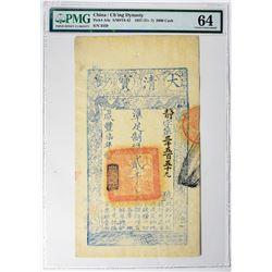 High Grade Ch'ing Dynasty Banknote
