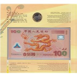 CHINA - 2000 Commemorative Coin and 100 Yuan Polymer Banknote Set