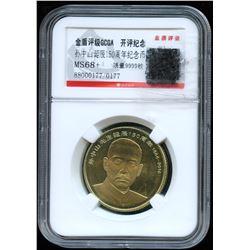 China - 5 Yuan Commemorative Coin, 2016