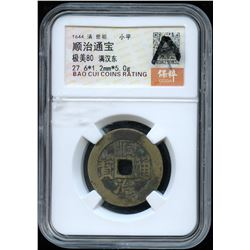 China - Qing Dynasty 1644