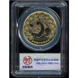 China - Panda Chinese New Year Two-Color Commemorative Bronze Medal