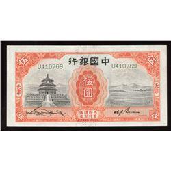 China, Bank of China 5 Yuan, 1931 Tientsin