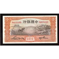 China, 1 Yuan, 1935