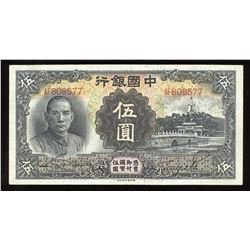 China, 5 Yuan, 1935