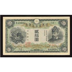 Japan 20 Yen, 1931